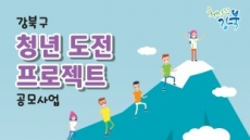 강북구, '청년 도전 프로젝트' 참가자 모집