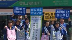 """""""폐현수막 장바구니 쓰세요""""…강서구, '비닐없는 가게' 운영"""