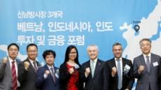 SC제일은행, 중견ㆍ중소기업 대상 해외투자 및 금융포럼 개최