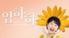 가수 임하하, '웃음꽃' 싱글 앨범 발매