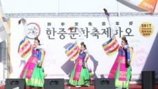영등포구, 대림동 한중문화축제 공모