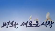 '고구마' vs '로켓맨'…문재인-김정은, 스타일도 '극과 극'