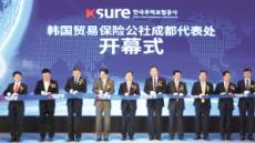 한국무역보험공사 중국 성도지사 개소식