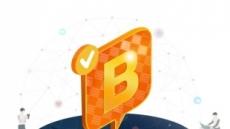 한빛소프트 '브릴라이트 코인' 프리세일 4일만에 소프트캡 1,000만 달러 달성
