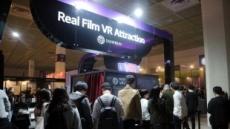 두리번, 서울VR·AR엑스포 참가…비명 자아내는 VR 공포 어트랙션 '화제'