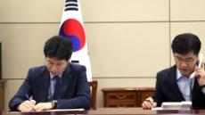 남북 '핫라인' 通했다…청와대-국무위원회 연결