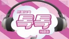 서울교육청 진학정보 팟캐스트 23일부터 시즌3 시작