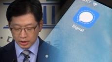 시그널도 사용한 드루킹·김경수…IS도 인정한 보안 메신저
