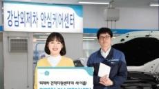삼성화재 '외제차 안심케어센터' 재정비