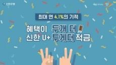 신한은행, 최고 4.1% 기대 적금 출시
