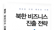 삼정KPMG, 한반도 경영시대 위한 '북한 비즈니스 전략서' 출간
