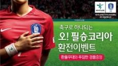 KEB하나은행, 러시아 월드컵 겨냥 루블화 환율우대 행사