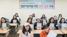 5개 국어 교재에, 수준별 교육까지…우리다문화장학재단의 '맞춤형 금융 교육'