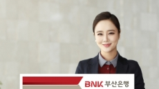 BNK부산銀, 'Good-bye 미세먼지 이벤트' 실시