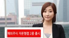 메리츠종금증권, 해외주식 자문형랩 2종 출시