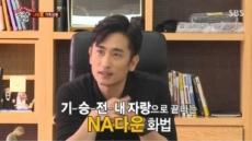 '집사부일체' 차인표 '나대영 사부' 등극…이승기와 '나대형제' 기대되는 까닭