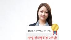 '삼성 한국형TDF' 출시 2주년…총 수탁고 4200억원으로 성장