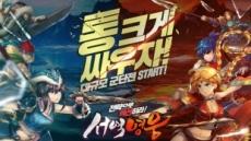 모바일 전략 RPG '서역영웅' 국내 정식 출시