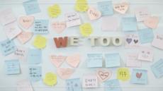 [인스파이어] 우리들의 위투③ 10대부터 60대까지…'우리'가 '그들'의 미투를 다시 읽다