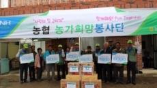 농협 '사랑의 집 고치기' 농가희망봉사단 봉사활동 실시