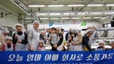 농협 축산경제, 안성팜랜드 호밀밭 축제 기념 가족 초청행사