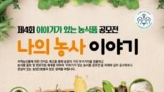 농협 주관 '제4회 이야기가 있는 농식품 공모전'