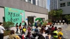 KTX광명역세권 '푸른 작은도서관 '개관
