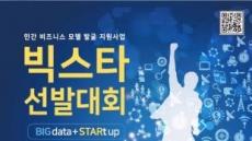 경기콘텐츠진흥원, 빅스타 선발대회 참여기업 모집