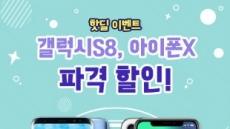 모비톡, 갤럭시S8 0원, 아이폰X 80만 원대 단독 핫딜 이벤트 진행