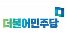 민주, 부산 사상구청장 예비후보 제명