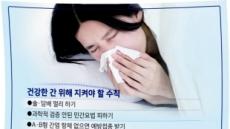 """""""감기인 줄 알았는데…""""  봄철 복병'A형 간염'"""