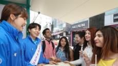 올림픽 계기로 한국인, 속정을 친절로 꺼내다…다시 환대 주간