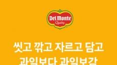 델몬트, 취식 편의성 강조한 과일보감 신규 광고 캠페인 전개해