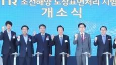 국내 첫 '조선 도장표면처리 시험기관' 울산에 개소