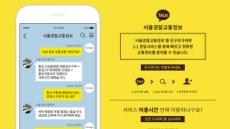 바로고, 서울경찰청 교통정보 적극 활용