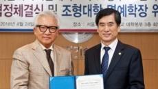 [동정] 광주요 조태권 회장 서울과기대 명예학장에 위촉돼