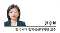 [경제광장-안수현 한국외대 법학전문대학원 교수]기업 지배구조개선, 주주 권리 강화부터 시작돼야