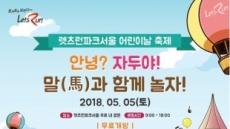 [헤럴드e렛츠런] 마사회 렛츠런파크 서울, 어린이날 행사 '풍성'