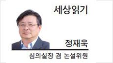[세상읽기-정재욱 심의실장 겸 논설위원]희미한 장관의 추억