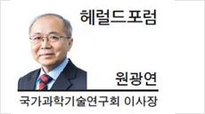 [헤럴드포럼-원광연 국가과학기술연구회 이사장]우연을 필연으로 만들 남북과학기술협력