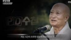 조계종, 'PD수첩' 설정스님 의혹 제기 법적 대응 나선다