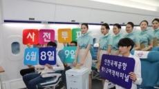 인천시 선관위, 사전투표 참여 홍보 특별 이벤트 실시…미래승무원 남녀 30명 참가