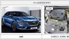 SM6 10만여대 리콜…'자동차 조기경보제' 첫 성과