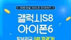 """""""갤럭시S8과 아이폰6 할부원금 0원!"""" 모비톡, 어린이날 이벤트 진행"""
