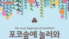 포코팡, 7월23일까지  '포코숲에 놀러와' 기획전시 실시