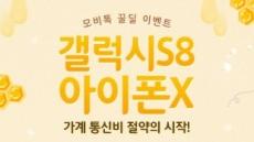 모비톡, 갤럭시S8 0원, 아이폰X 70만 원대 이벤트 시작