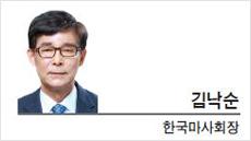 [라이프칼럼-김낙순 한국마사회장]국민 '워라밸' 위한 말산업 報國