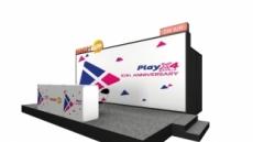 헝그리앱, '2018 PlayX4(플레이엑스포)' B2B 미디어부스 열고 현장 생중계