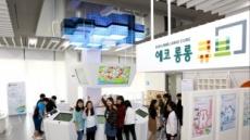 코오롱, 마곡 One&Only 타워에 친환경 에너지 전시체험공간 열어