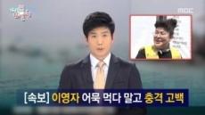 방송통신심의위, <전지적 참견 시점> '의견진술' 결정